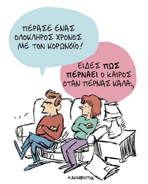 Το σκίτσο του Κώστα Σκλαβενίτη για τα ΝΕΑ της Δευτέρας 1η Μαρτίου