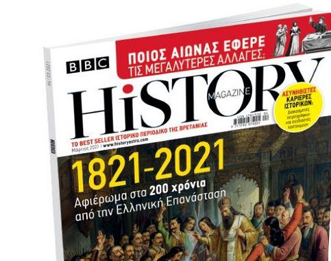 Με το «Βήμα της Κυριακής»: BBC History Magazine για την Επανάσταση του 1821