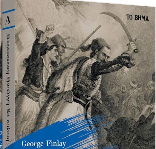 «Ιστορία της Ελληνικής Επανάστασης» του Τζορτζ Φίνλεϊ, εκτάκτως το Σάββατο στο Βήμα