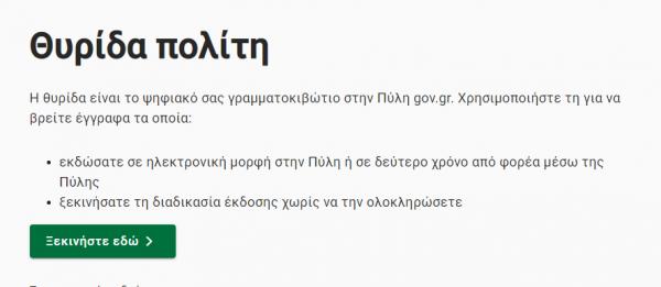My.gov.gr : Έφτασε ο ψηφιακός χαρτοφύλακας των πολιτών - Πρόσβαση σε όλα τα έγγραφα γρήγορα και εύκολα