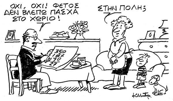 Το σκίτσο του Κώστα Μητρόπουλου για τα ΝΕΑ που κυκλοφορούν την Πέμπτη 15 Απριλίου