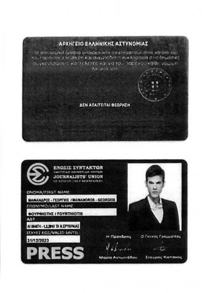 Μένιος Φουρθιώτης : Σάλος με τις πλαστές δημοσιογραφικές ταυτότητες – Έτσι έπαιρνε διαπιστεύσεις στα υπουργεία