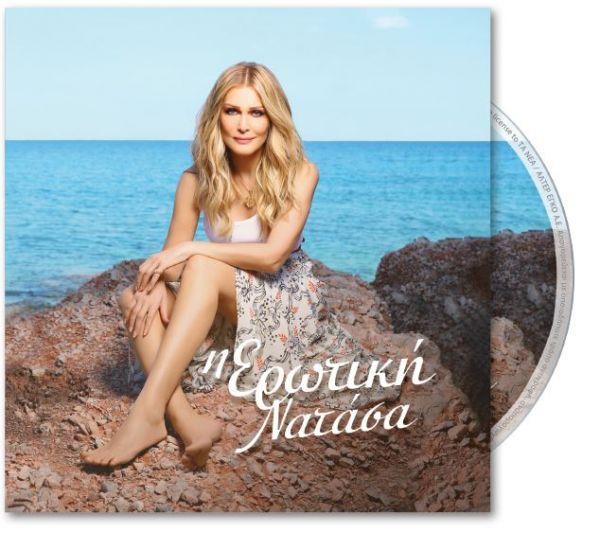 Με τα «Νέα Σαββατοκύριακο»: Το νέο album της Νατάσας Θεοδωρίδου: «Η ερωτική  Νατάσα» - ΤΑ ΝΕΑ
