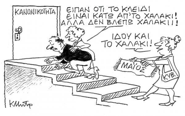 Το σκίτσο του Κώστα Μητρόπουλου για τα ΝΕΑ ΣΑΒΒΑΤΟΚΥΡΙΑΚΟ που κυκλοφορούν