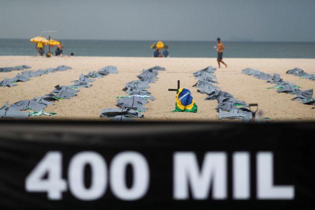 Βραζιλία: 82.266 νεκροί μόνο τον Απρίλιο – Σταθεροποιείται αλλά σε υψηλά επίπεδα η πανδημία