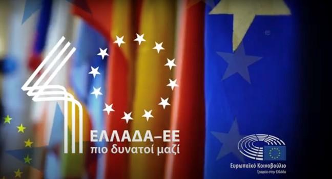 Από την ένταξη της Ελλάδας στην ΕΟΚ ως την Ευρωπαϊκή Ένωση – «Μεγαλώσαμε Μαζί»