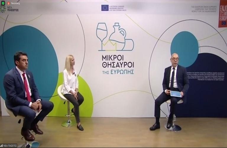 «Μικροί Θησαυροί της Ευρώπης»: Αυθεντικά συνεταιριστικά προϊόντα ΠΟΠ και ΠΓΕ της ελληνικής γης