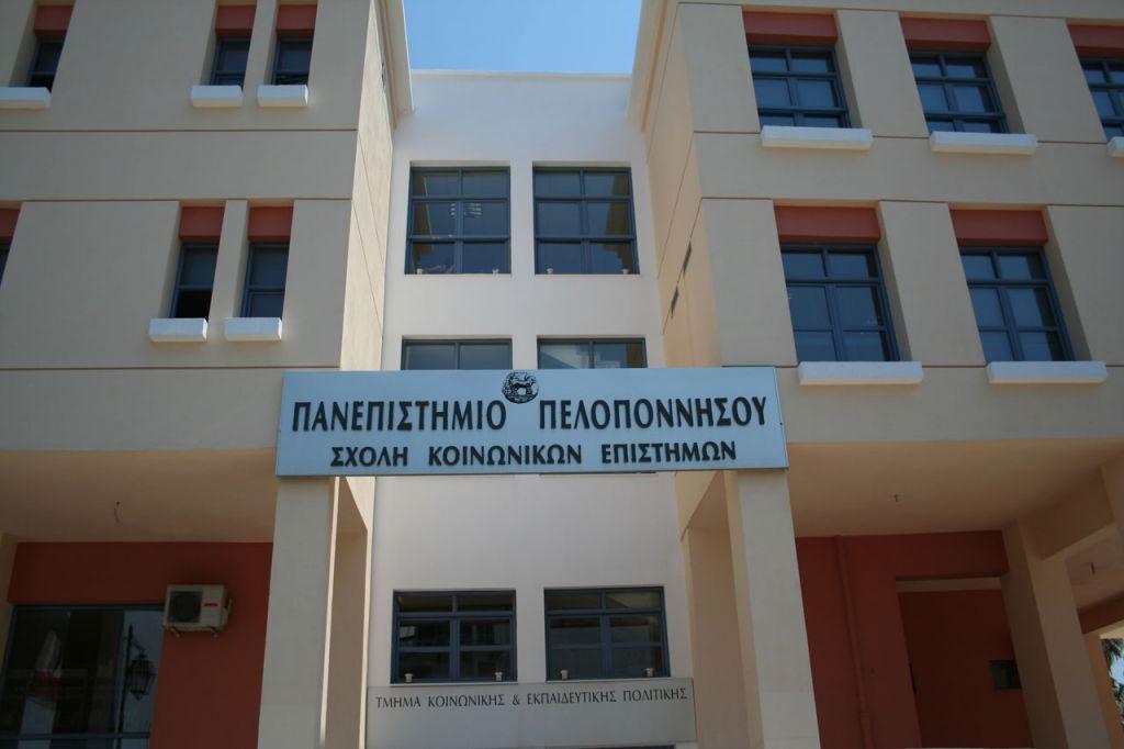 Νέο Κέντρο Αριστείας Jean Monnet στο Πανεπιστήμιο Πελοποννήσου