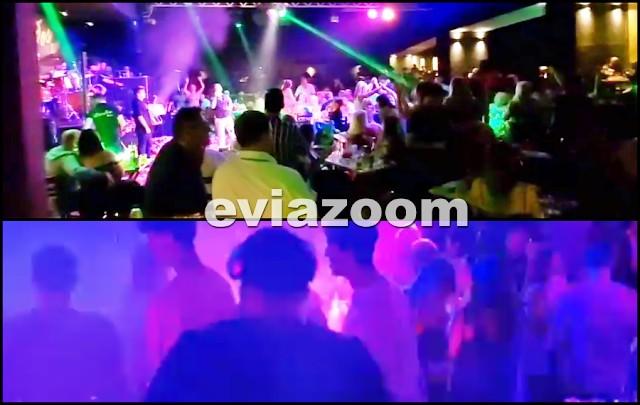 Χαλκίδα: Απίστευτες εικόνες από κορονοπάρτι σε νυχτερινά κέντρα