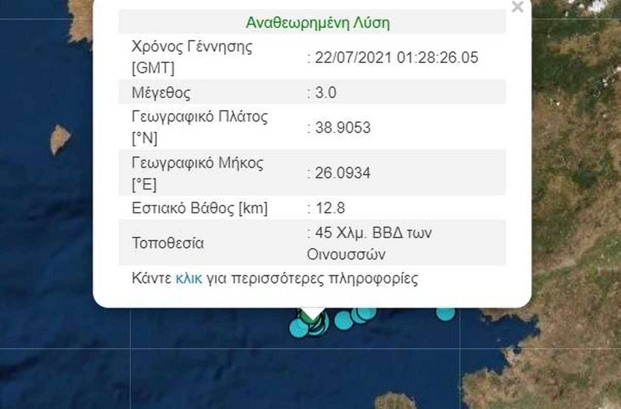 Συνεχείς σεισμοί ταρακούνησαν τα ξημερώματα Λέσβο και Οινούσσες