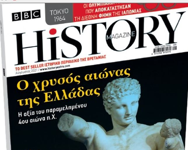 BBC History Magazine, το κορυφαίο βρετανικό περιοδικό, την Κυριακή και κάθε μήνα με «Το Βήμα»