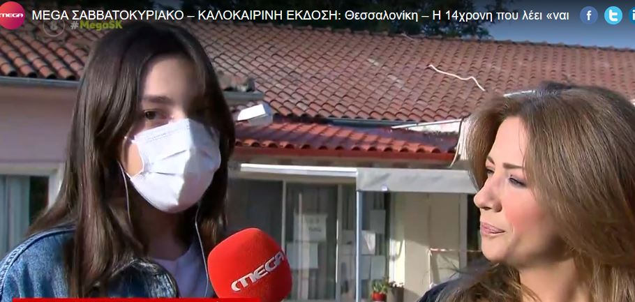 Θεσσαλονίκη – Η 14χρονη που λέει «ναι» στον εμβολιασμό – «Να προστατεύσουμε τους εαυτούς μας και τους γύρω μας»