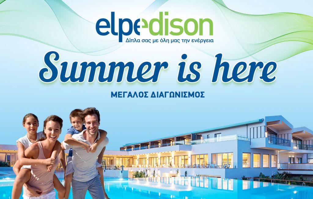 Διαγωνισμός Elpedison «Summer is Here»