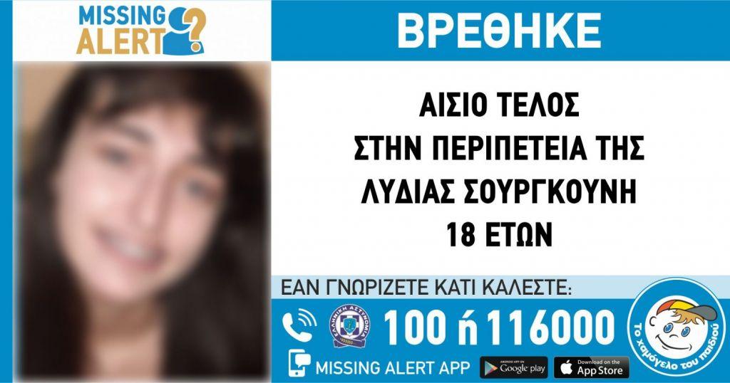 Θεσσαλονίκη: Βρέθηκε η 18χρονη Λυδία