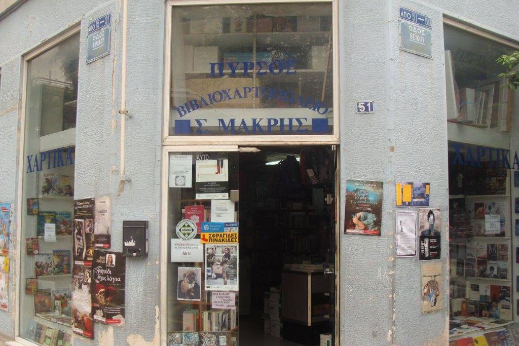 Κουκάκι: Κλείνει το εμβληματικό βιβλιοπωλείο «Πυρσός»