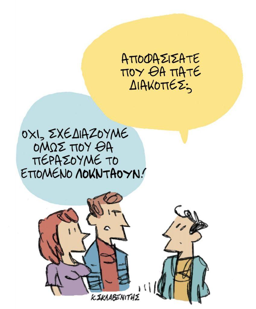 Το σκίτσο του Κώστα Σκλαβενίτη στα ΝΕΑ ΣΑΒΒΑΤΟΚΥΡΙΑΚΟ που κυκλοφορούν στις 10 Ιουλίου