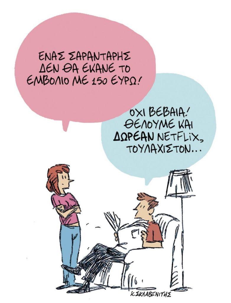 Το σκίτσο του Κώστα Σκλαβενίτη για τα ΝΕΑ που κυκλοφορούν την Παρασκευή 2 Ιουλίου