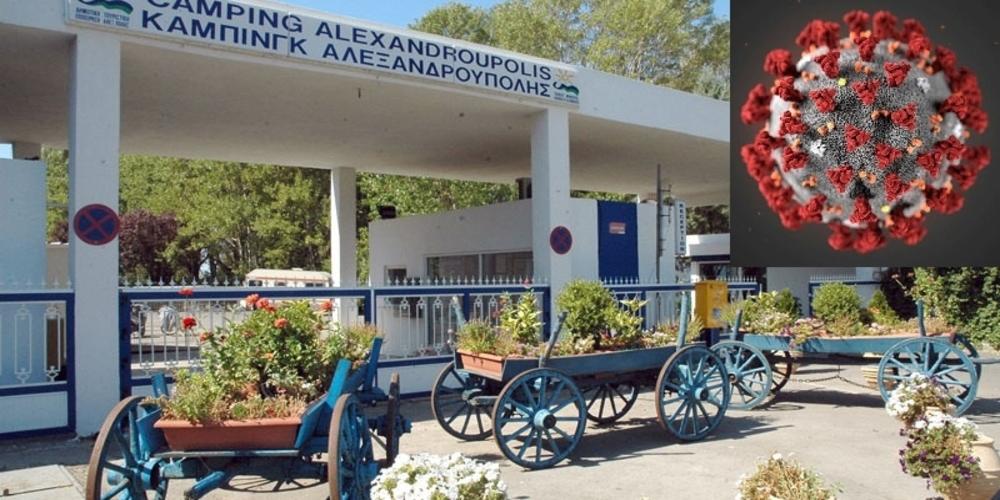 Αναστάτωση από κρούσμα SARS-CoV-2 στο δημοτικό κάμπινγκ της Αλεξανδρούπολης