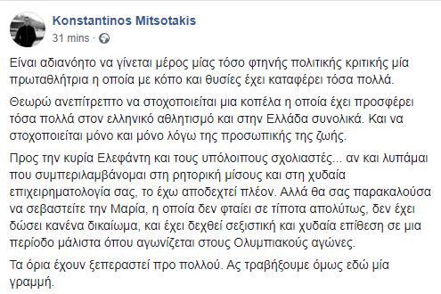 Οργισμένη αντίδραση Κωνσταντίνου Μητσοτάκη για Σάκκαρη: Σεβαστείτε την Μαρία – Δεν φταίει σε τίποτα