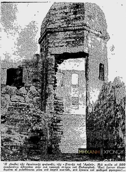 Πού έγιναν οι πρώτες εκτελέσεις με γκιλοτίνα στην Ελλάδα – Τι απέγινε ο πρώτος Έλληνας δήμιος