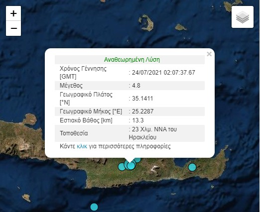 Σεισμός 4,8 Ρίχτερ ταρακούνησε και ξύπνησε τα ξημερώματα την Κρήτη