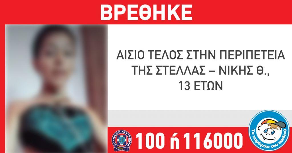 Χαμόγελα για τη 13χρονη Στέλλα – Νίκη: Βρέθηκε στη Θεσσαλονίκη και είναι καλά στην υγεία της