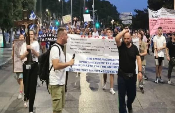 Θεσσαλονίκη – Νέα πορεία αντιεμβολιαστών – Με σταυρούς και συνθήματα