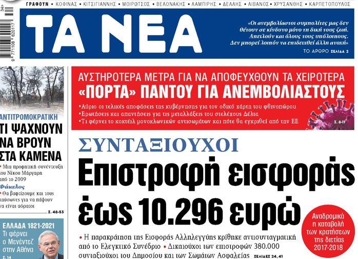 Στα «ΝΕΑ» της Δευτέρας – Επιστροφή εισφοράς έως 10.296 ευρώ