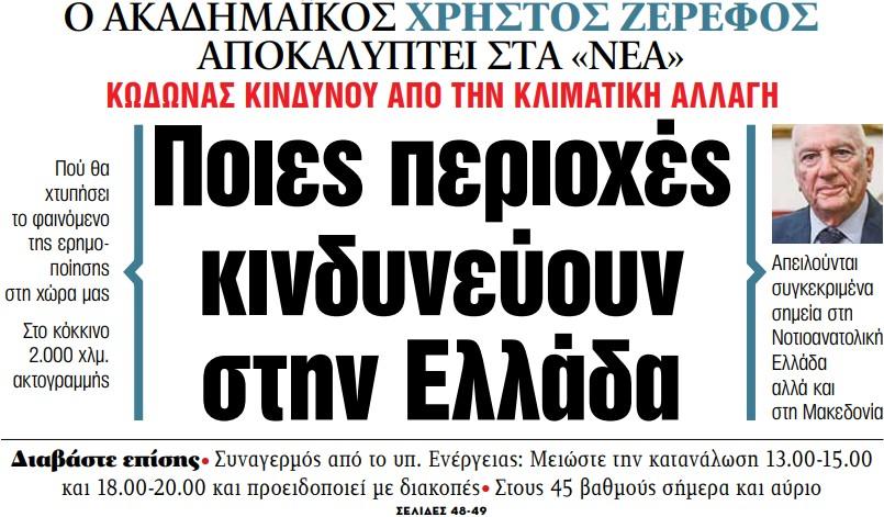 Στα «ΝΕΑ» της Δευτέρας – Ποιες περιοχές κινδυνεύουν στην Ελλάδα