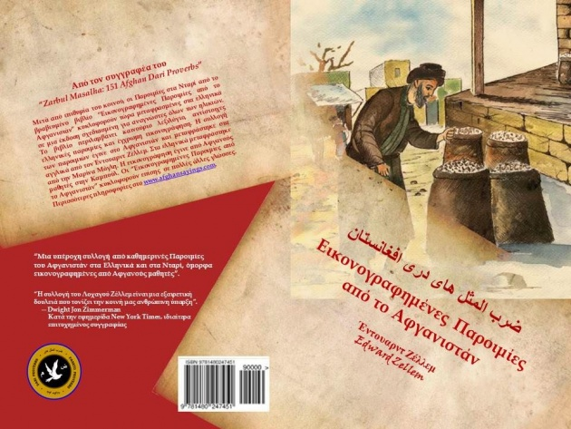 «Εικονογραφημένες παροιμίες από το Αφγανιστάν »- Ένα μοναδικό βιβλίο, επίκαιρο διαχρονικά