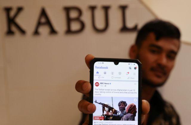 Social media και Ταλιμπάν: Μαύρες τρύπες, ανεμπόδιστη προπαγάνδα και… crisis management στα τυφλά