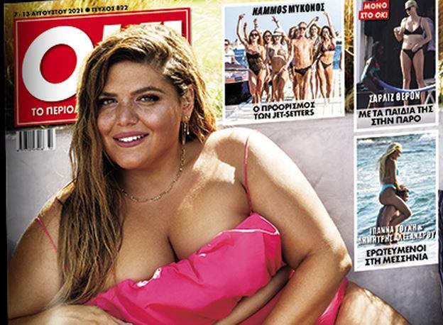 Το περιοδικό ΟΚ και η Δανάη Μπάρκα με τα «Νέα Σαββατοκύριακο»