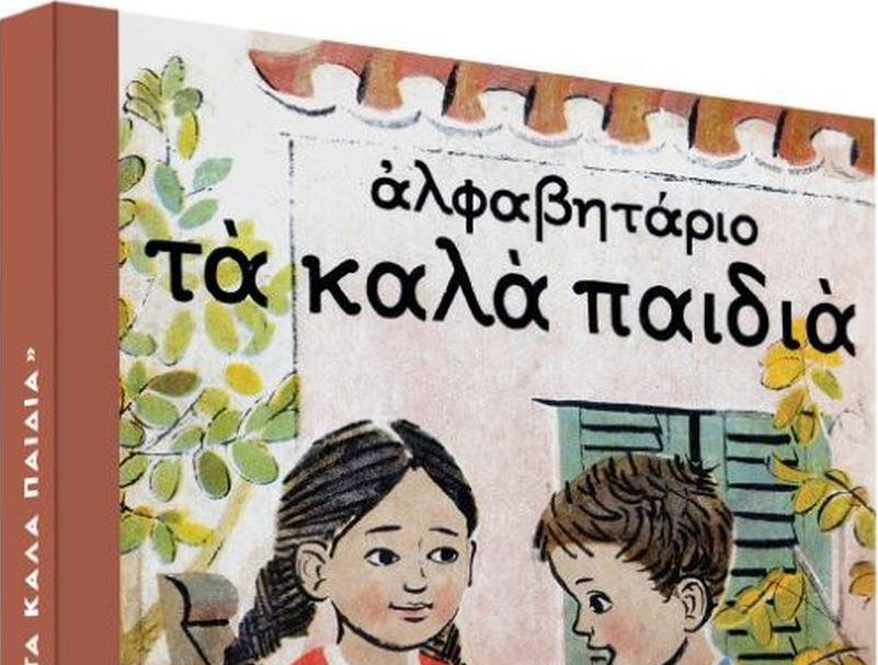 Το Σάββατο με «ΤΑ ΝΕΑ» – Tο θρυλικό αλφαβητάριο «Τα καλά παιδιά»