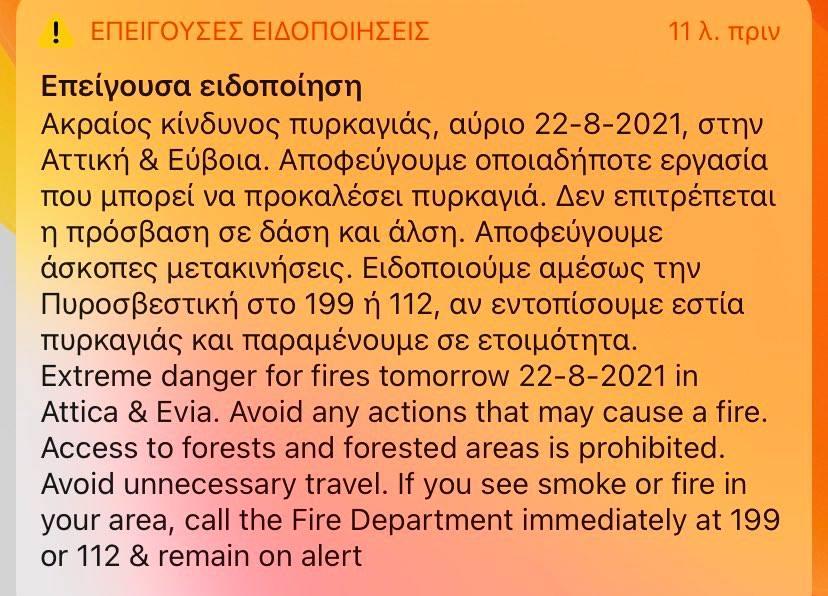 Μήνυμα από το 112 για τον ακραίο κίνδυνο πυρκαγιάς αύριο σε Αττική και Εύβοια