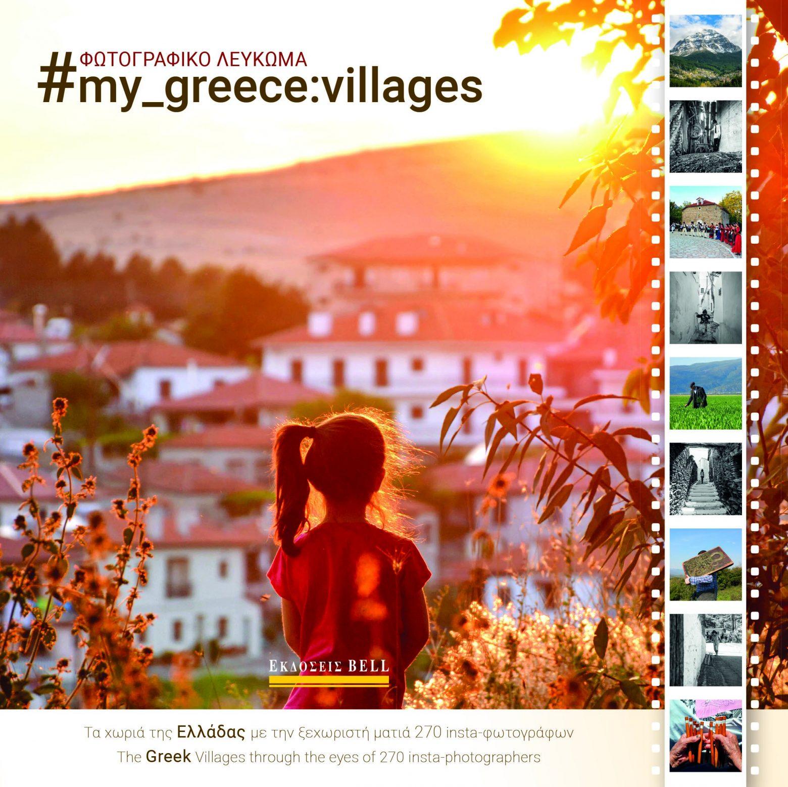 Τα χωριά της Ελλάδας με την ξεχωριστή ματιά 270 Insta-φωτογράφων