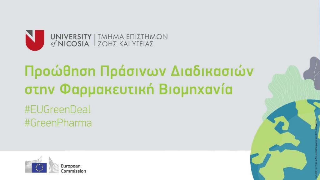 """Πρωτιά φοιτητών του Πανεπιστημίου Λευκωσίας στον διαγωνισμό """"Pitch for the Future of the EU"""""""