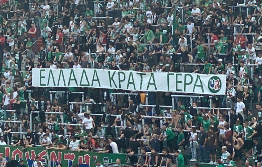 Συγκλονίζουν οι οπαδοί της Ραπίντ Βιέννης – «Ελλάδα, κράτα γερά»