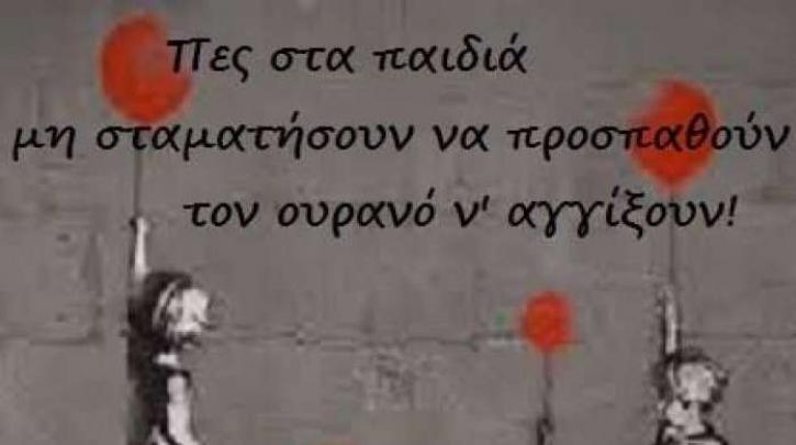 Αυτά τα πρότυπα χρειάζεται η Ελλάδα – Τα παιδιά της κρίσης είναι η ελπίδα