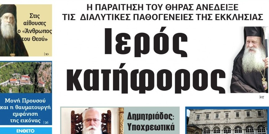 «Κιβωτός της Ορθοδοξίας» – Κυκλοφορεί την Πέμπτη 2 Σεπτεμβρίου