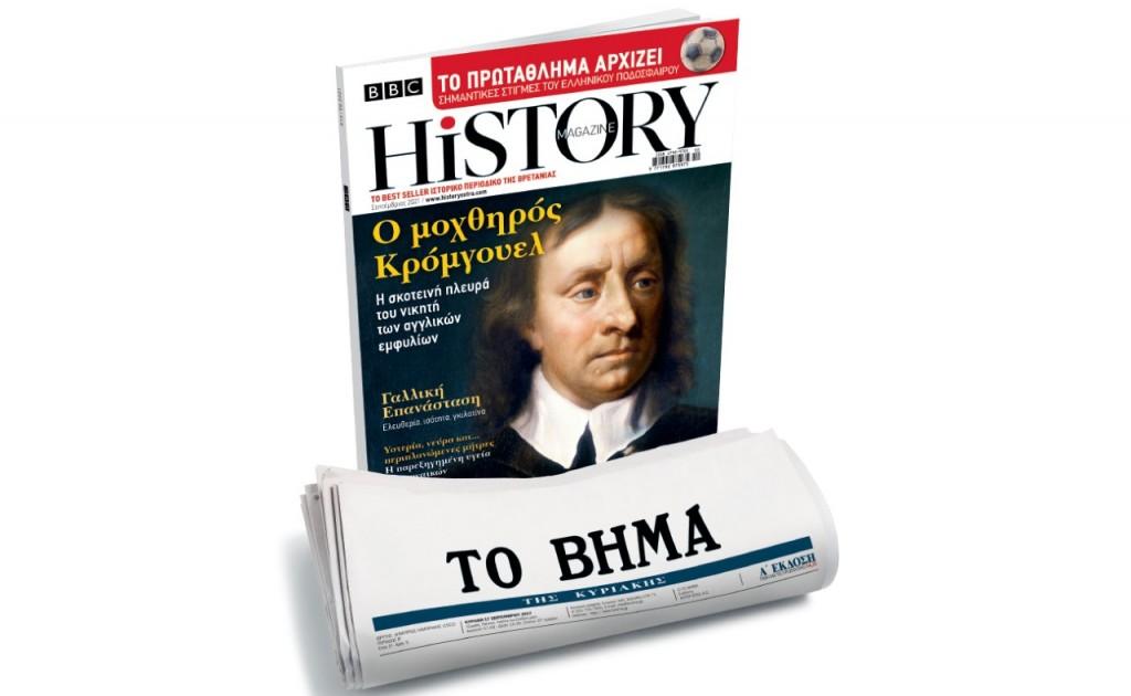 BBC History Magazine  την Κυριακή με ΤΟ ΒΗΜΑ
