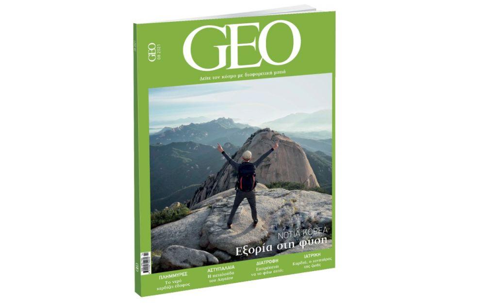 GEO, το πιο συναρπαστικό διεθνές περιοδικό, την Κυριακή και κάθε μήνα με ΤΟ ΒΗΜΑ