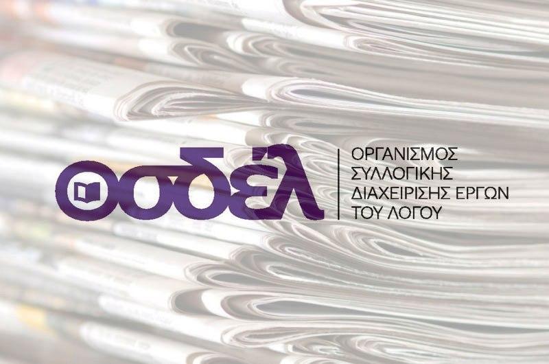 ΟΣΔΕΛ – Ξεκινά η διανομή δικαιωμάτων σε 5.500 συγγραφείς, μεταφραστές, δημοσιογράφους κι εκδότες