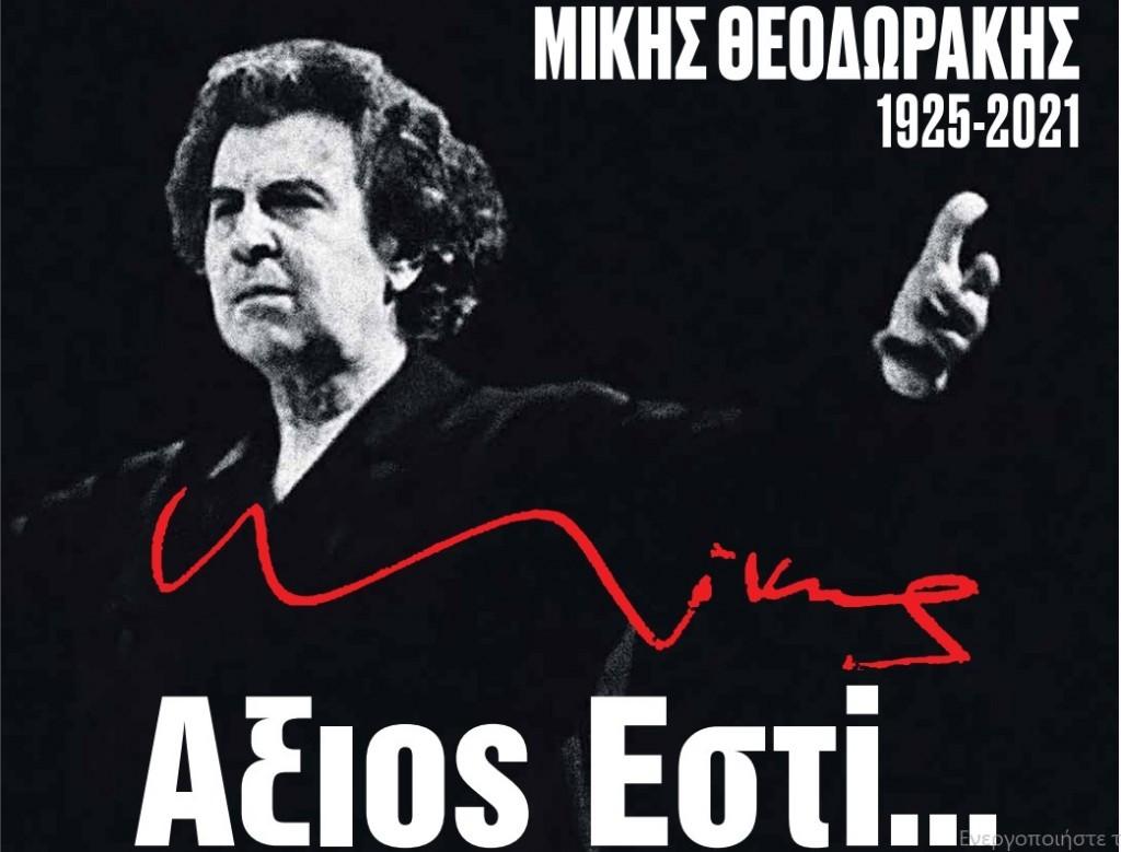 Σπουδαίοι Ελληνες αποχαιρετούν τον Μίκη Θεοδωράκη μέσα από τα «ΝΕΑ»