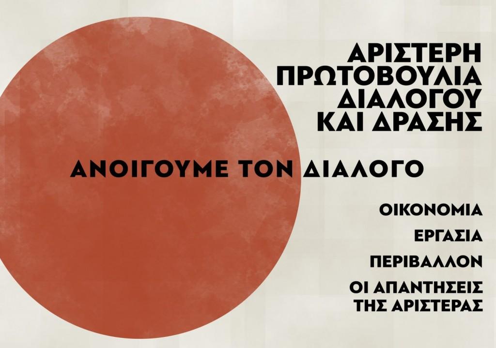 Εκδήλωση της Αριστερής Πρωτοβουλίας Διαλόγου και Δράσης στη Θεσσαλονίκη