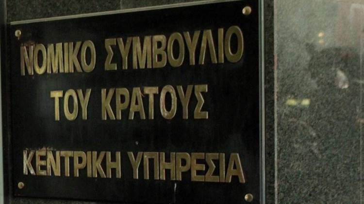 Πρώτο βήμα για τον εκσυγχρονισμό του Νομικού Συμβουλίου του Κράτους