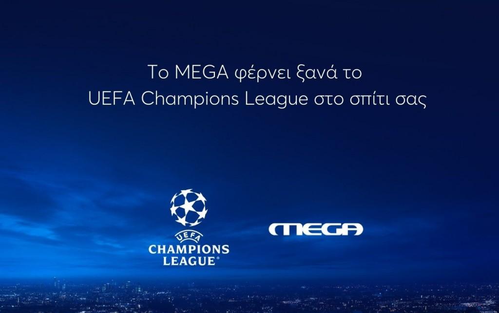 Το MEGA παίζει στο Τσάμπιονς Λιγκ – Απολαύστε γκολ και θέαμα στο Μεγάλο κανάλι