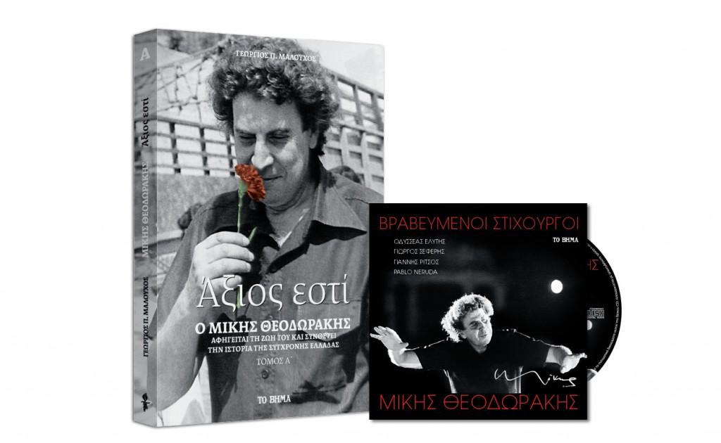 Μίκης Θεοδωράκης – CD: Βραβευμένοι στιχουργοί, Βιβλίο: Αξιος εστί, VITA, Bημαgazino την Κυριακή με Το Βήμα