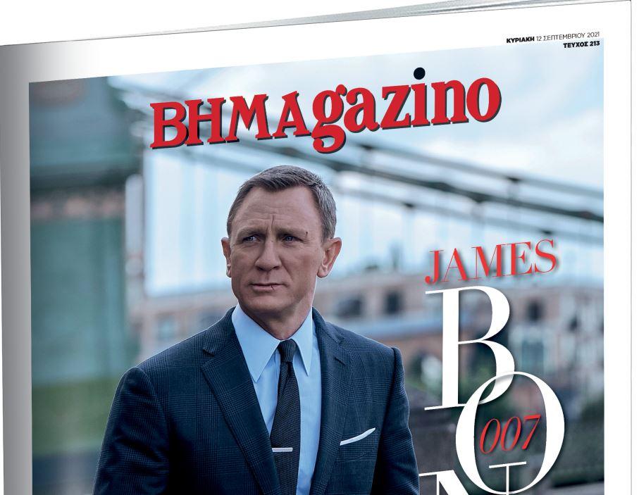Το «BHMAGAZINO» με τον Ντάνιελ Κρεγκ στον τελευταίο James Bond στο εξώφυλλο