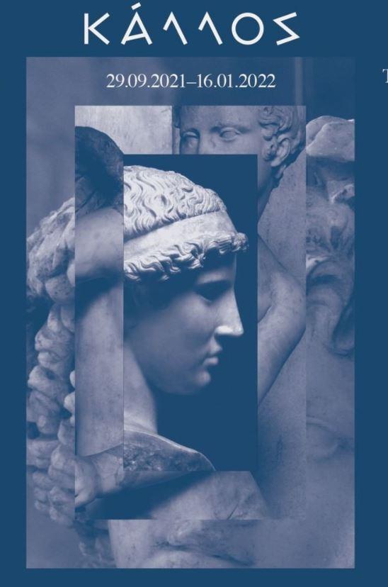 «ΚΑΛΛΟΣ Η Υπέρτατη Ομορφιά» – Μια αρχαιολογική έκθεση για την ελληνική έννοια της ομορφιάς