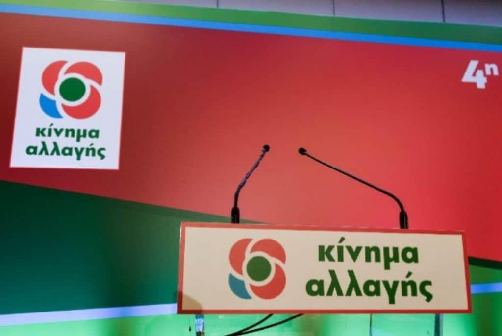 Editorial Ta Nea: The Greek centre-left